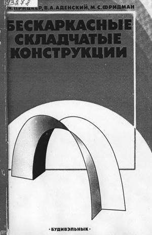 Бескаркасные складчатые конструкции. Прицкер А.Я. и др. 1991