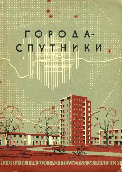 Города-спутники (Из опыта градостроительства за рубежом). Верижников С.М. (ред.). 1958