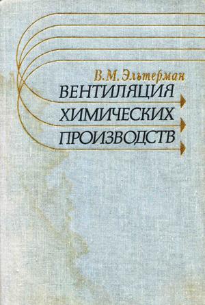 Вентиляция химических производств. Эльтерман В.М. 1980
