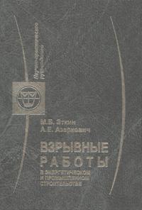 Взрывные работы в энергетическом и промышленном строительстве. Эткин М.Б., Азаркович А.Е. 2004