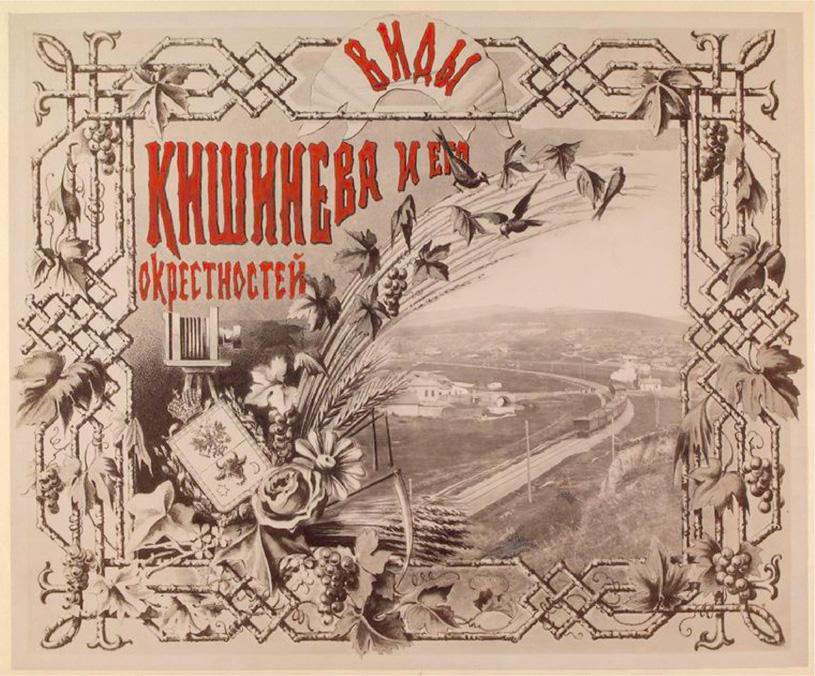 Виды Кишинёва и его окрестностей. 1889