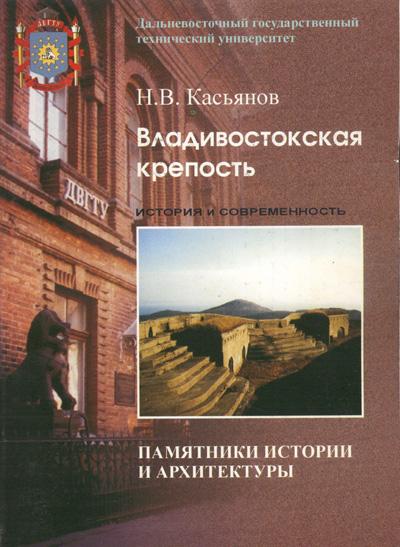Владивостокская крепость. История и современность. Касьянов Н.В. 2001