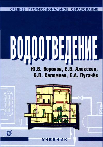 Водоотведение. Воронов Ю.В., Алексеев Е.В., Саломеев В.П., Пугачёв Е.А. 2007