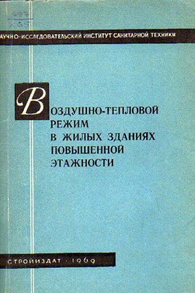 Воздушно-тепловой режим в жилых зданиях повышенной этажности. Константинова В.Е. 1969