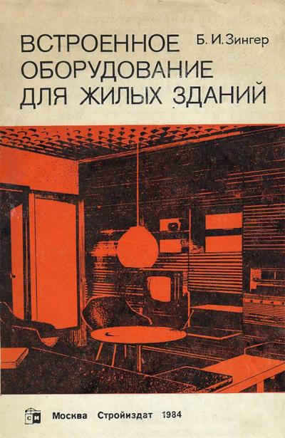 Встроенное оборудование для жилых зданий. Зингер Б.И. 1984