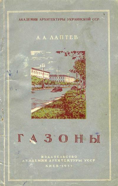 Газоны. Лаптев А.А. 1955