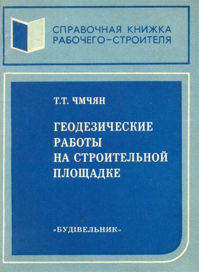 Геодезические работы на строительной площадке (жилищно-гражданские здания и сооружения). Чмчян Т.Т. 1979