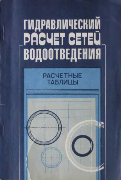 Гидравлический расчет сетей водоотведения. Расчетные таблицы. Константинов Ю.M. и др. 1987