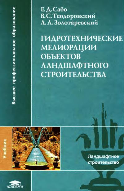 Гидротехнические мелиорации объектов ландшафтного строительства. Сабо Е.Д., Теодоронский В.С., Золотаревский А.А. 2008
