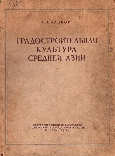 Градостроительная культура Средней Азии. Лавров В.А. 1950