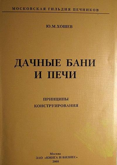 Дачные бани и печи. Принципы конструирования. Хошев Ю.М. 200