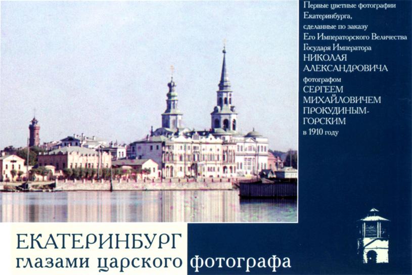 Екатеринбург глазами царского фотографа. Прокудин-Горский С.М. 2007