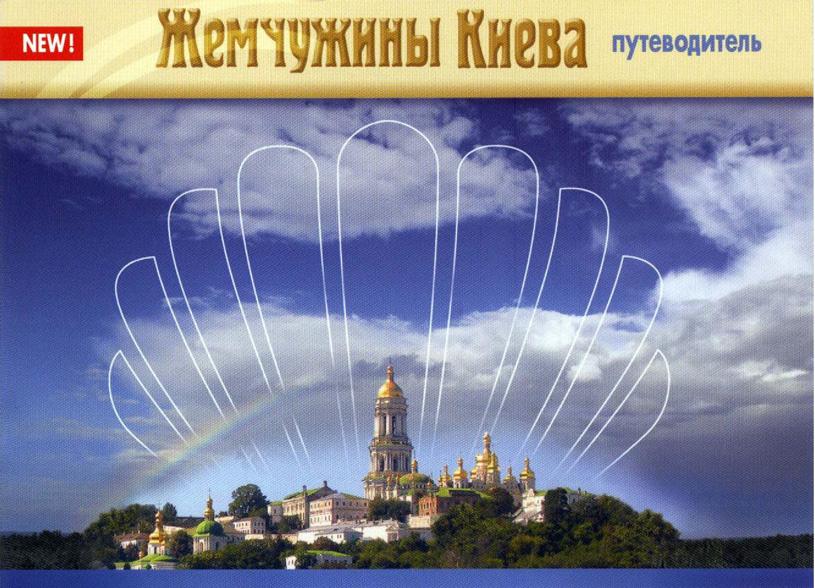 Жемчужины Киева. Путеводитель. Матяш И. (сост.) 2009