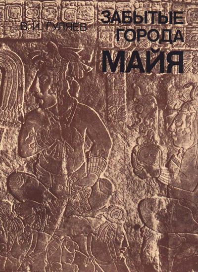 Забытые города майя. Гуляев В.И. 1984