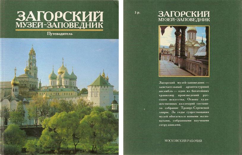 Загорский музей-заповедник. Путеводитель. 1990