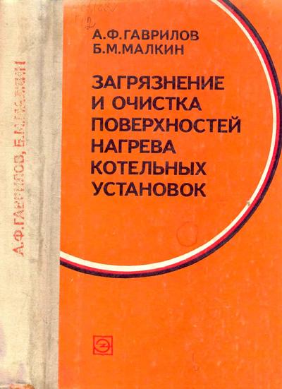Загрязнение и очистка поверхностей нагрева котельных установок. Гаврилов А.Ф., Малкин Б.М. 1980