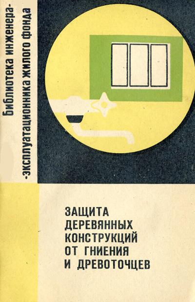Защита деревянных конструкций от гниения и древоточцев. Ахремович М.Б. 1972