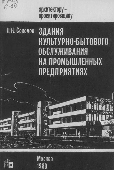 Здания культурно-бытового обслуживания на промышленных предприятиях. Соколов Л.К. 1980