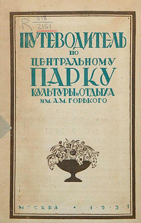 Путеводитель по Центральному парку культуры и отдыха им. А.М. Горького. Португалов П.А. 1937