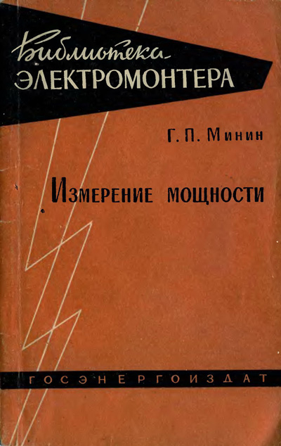 Измерение мощности (Библиотека электромонтера). Минин Г.П. 1962