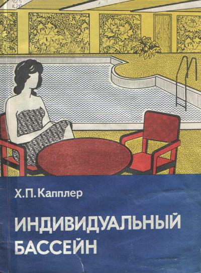 Индивидуальный бассейн. Справочное пособие. Капплер X.П. 1993