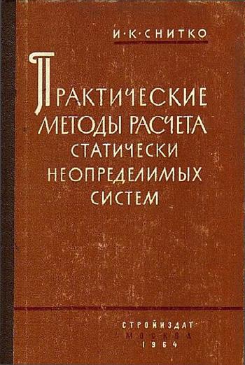 Практические методы расчета статически неопределимых систем. Снитко И.К. 1964