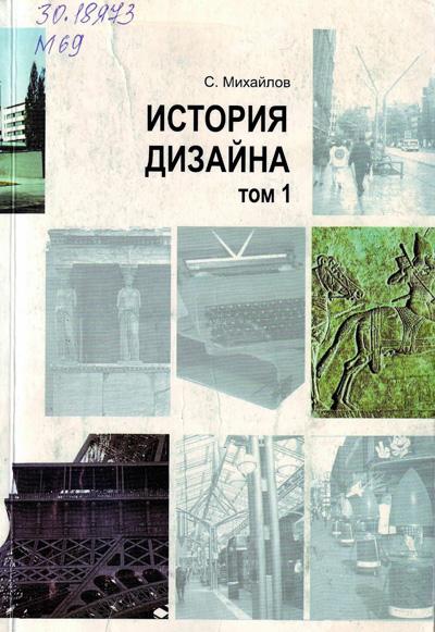 История дизайна. Том 1. Михайлов С.М. 2002
