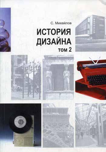 История дизайна. Том 2. Дизайн индустриального и постиндустриального общества. Михайлов С.М. 2003
