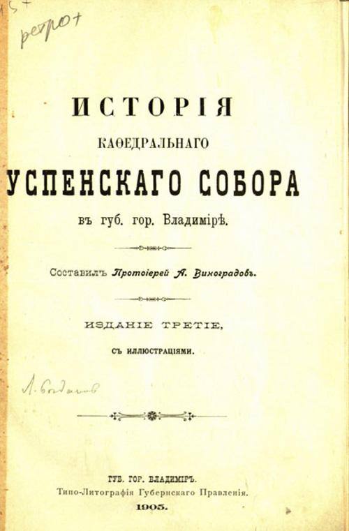 История Кафедрального Успенского собора в губернском городе Владимире. Виноградов А. 1905