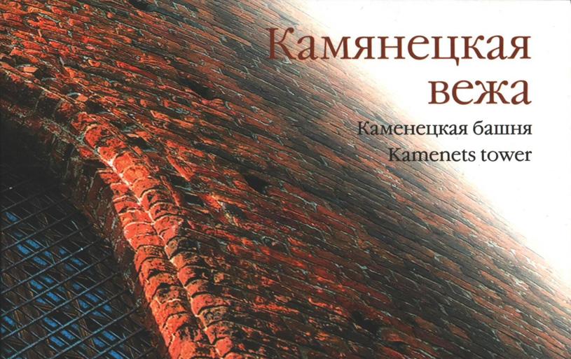 Каменецкая башня. Альбом. Ярошевич А.А. 2005
