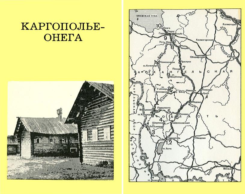 Каргополье - Онега (Дороги к прекрасному). Гунн Г.П. 1974