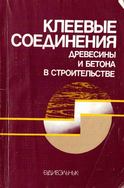 Клеевые соединения древесины и бетона в строительстве. Шутенко Л.Н. и др. 1990