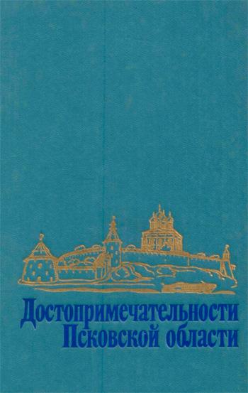Достопримечательности Псковской области. Маляков Л.И. (сост.). 1981