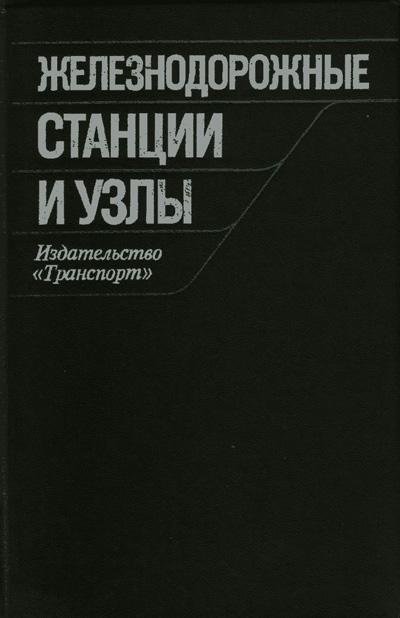 Железнодорожные станции и узлы (задачи, примеры, расчеты). Правдин Н.В. (ред.). 1984