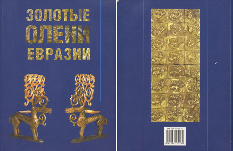 Золотые олени Евразии. Алексеев А.Ф., Королькова Е.Ф. и др. 2003