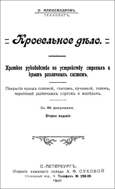 Кровельное дело. Краткое руководство по устройству стропил и крыш различных систем. Александров П. 1910
