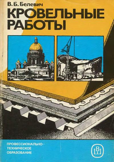 Кровельные работы. Белевич В.Б. 1987