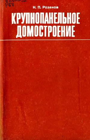 Крупнопанельное домостроение. Розанов Н.П. 1982