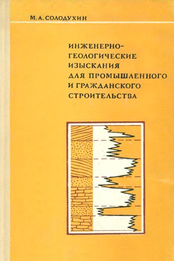 Инженерно-геологические изыскания для промышленного и гражданского строительства. Солодухин М.А. 1975