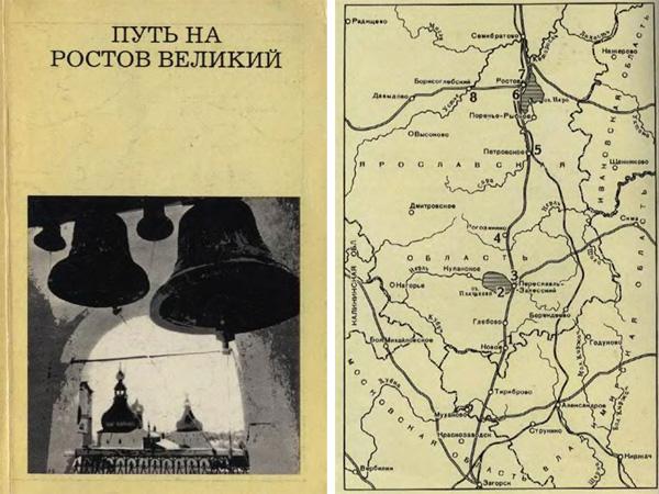 Путь на Ростов Великий (Дороги к прекрасному). Ильин М.А. 1975