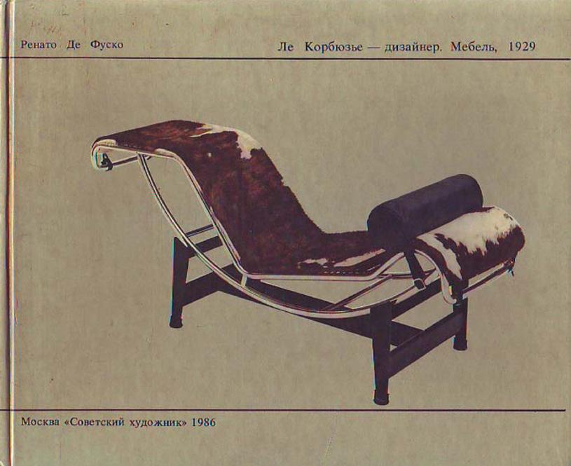 Ле Корбюзье — дизайнер. Мебель, 1929. Ренато Де Фуско. 1986