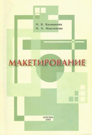 Макетирование. Калмыкова Н.В., Максимова И.А. 2003