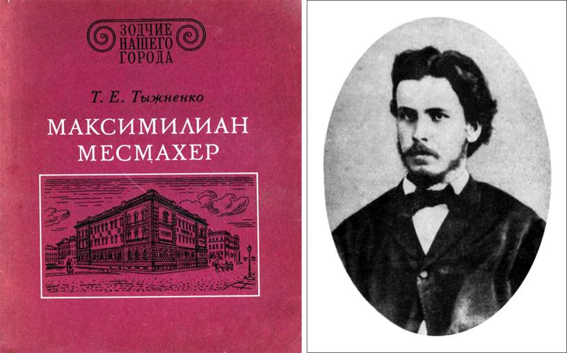 Максимилиан Месмахер. Тыжненко Т.Е. 1984