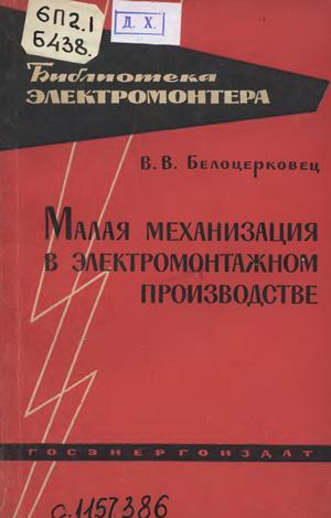Малая механизация в электромонтажном производстве. Белоцерковец В.В. 1963