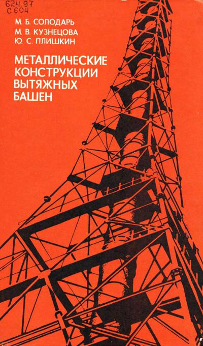 Металлические конструкции вытяжных башен. Солодарь М.Б., Кузнецова М.В., Плишкин Ю.С. 1975