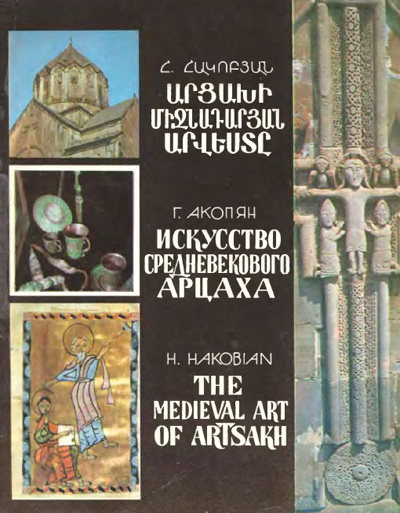 Искусство средневекового Арцаха. Акопян Г.Г. 1991