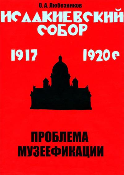 Исаакиевский собор 1917-1920-е. Проблема музеефикации. Любезников О.А. 2017