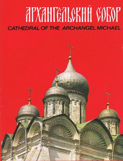 Московский Кремль. Архангельский собор. Введенская Л. 1978