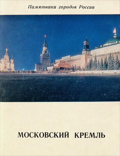 Московский Кремль. Федоров Б.Н. 1975