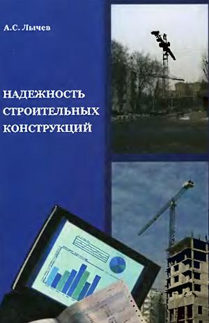 Надежность строительных конструкций. Лычев А.С. 2008